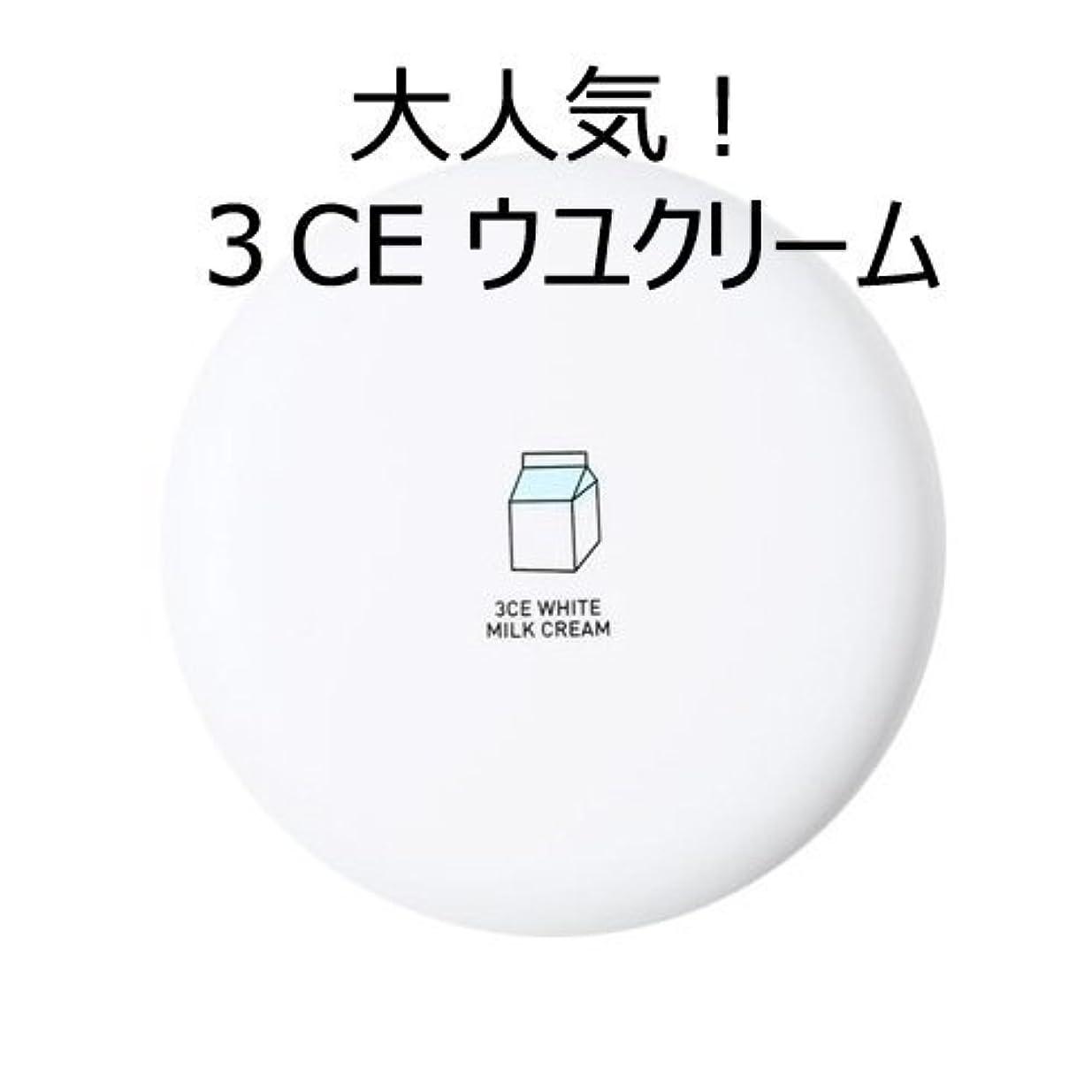 薬剤師抗議図書館[3CE] [大人気!話題のウユクリーム] 3CE White Milk Cream [並行輸入品]