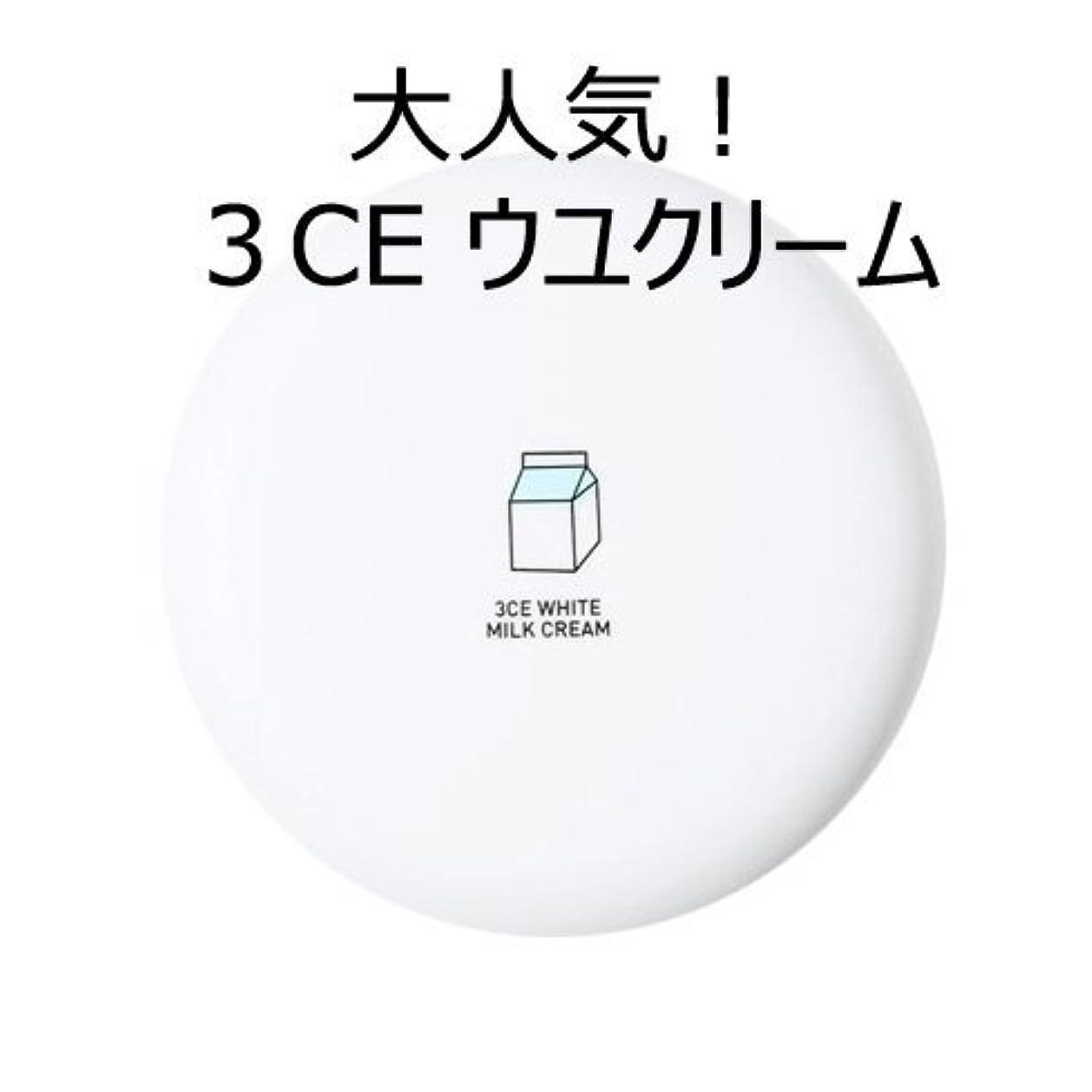 小学生スイング火[3CE] [大人気!話題のウユクリーム] 3CE White Milk Cream [並行輸入品]