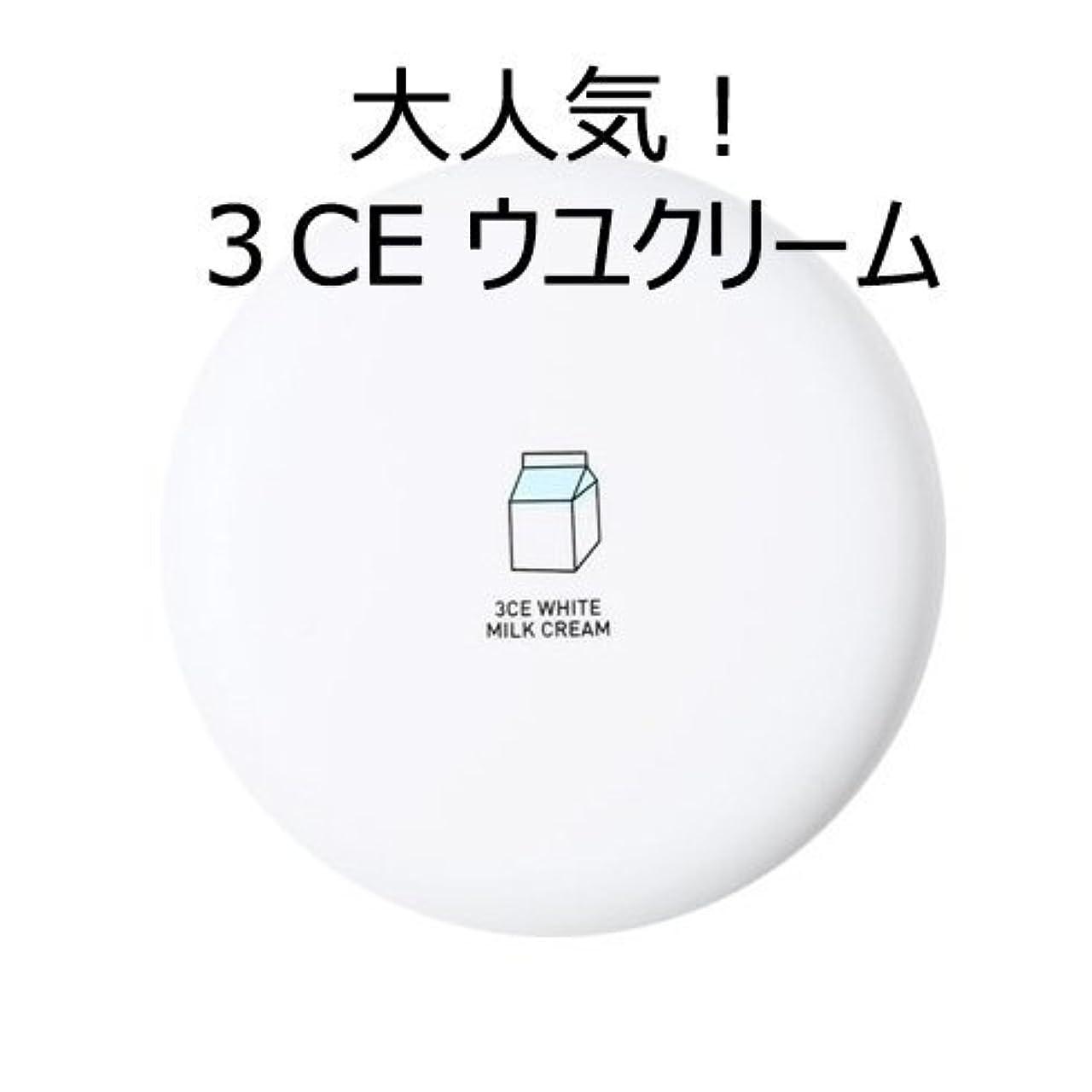 疾患マージあいまいさ[3CE] [大人気!話題のウユクリーム] 3CE White Milk Cream [並行輸入品]