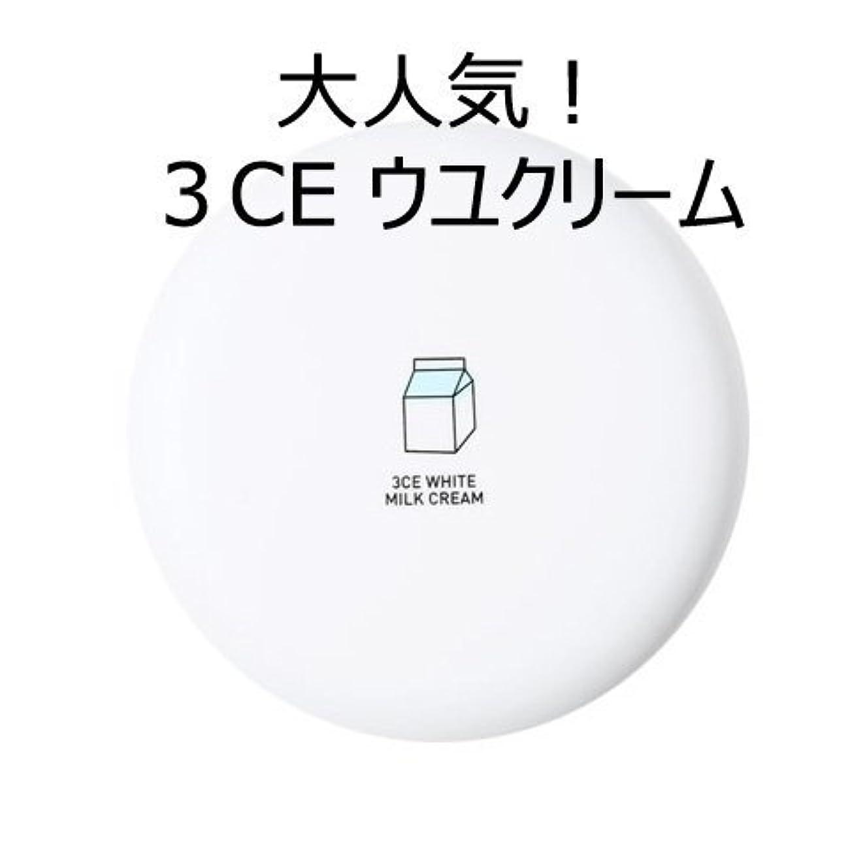 日付バンメイン[3CE] [大人気!話題のウユクリーム] 3CE White Milk Cream [並行輸入品]