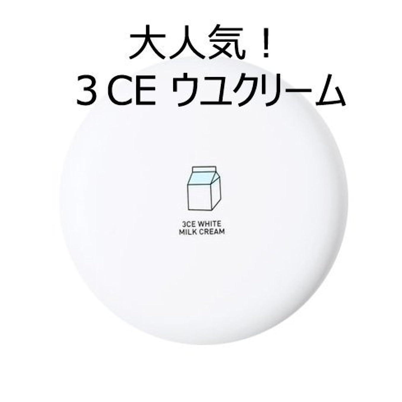 補体地区折る[3CE] [大人気!話題のウユクリーム] 3CE White Milk Cream [並行輸入品]