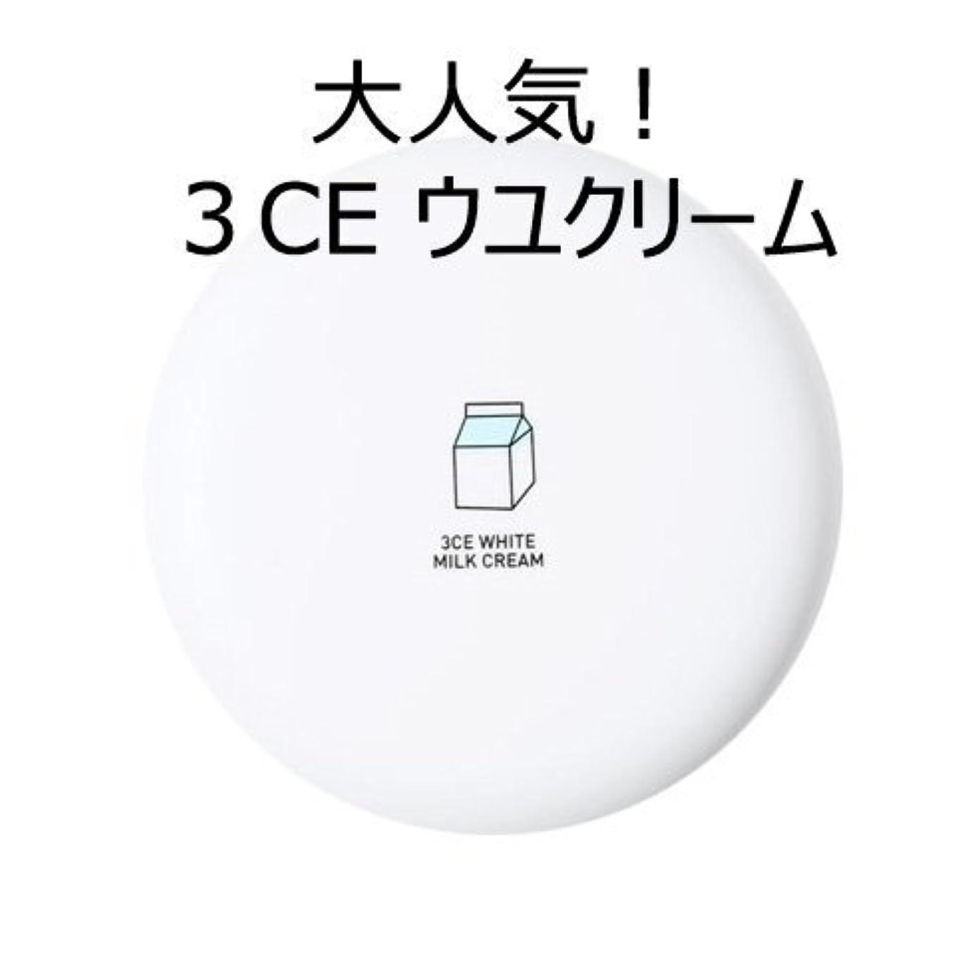 の慈悲でにやにや褐色[3CE] [大人気!話題のウユクリーム] 3CE White Milk Cream [並行輸入品]