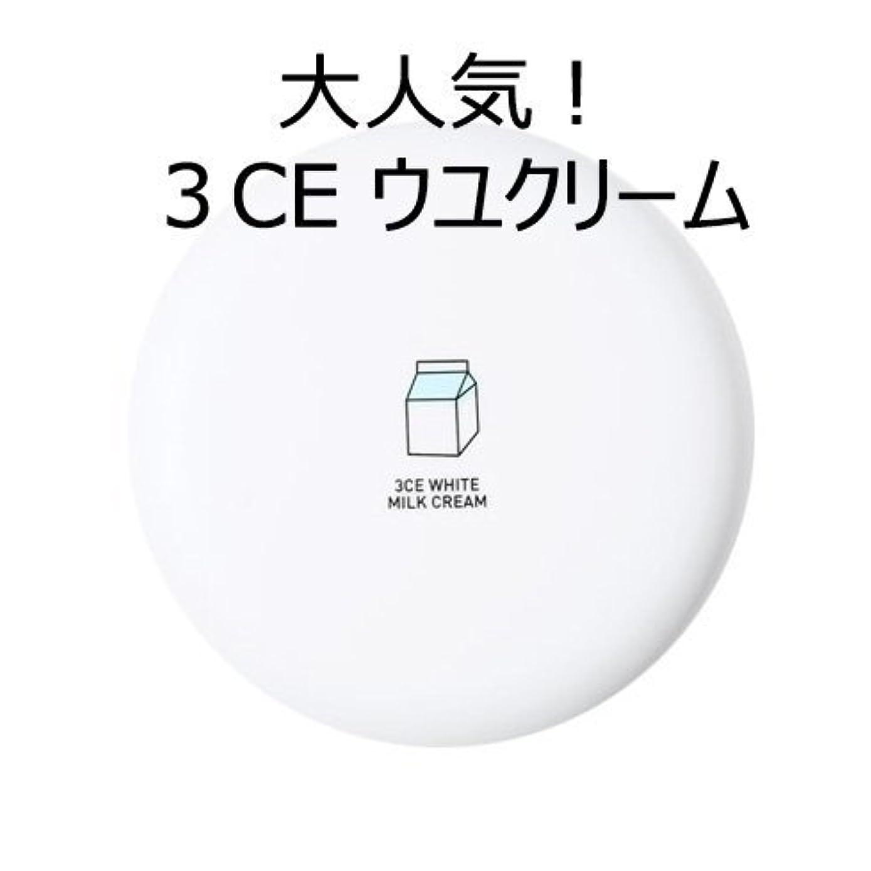 教運搬あらゆる種類の[3CE] [大人気!話題のウユクリーム] 3CE White Milk Cream [並行輸入品]