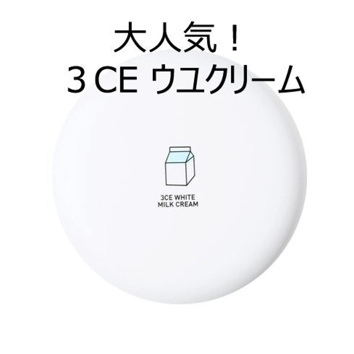 つかまえる訪問理想的には[3CE] [大人気!話題のウユクリーム] 3CE White Milk Cream [並行輸入品]