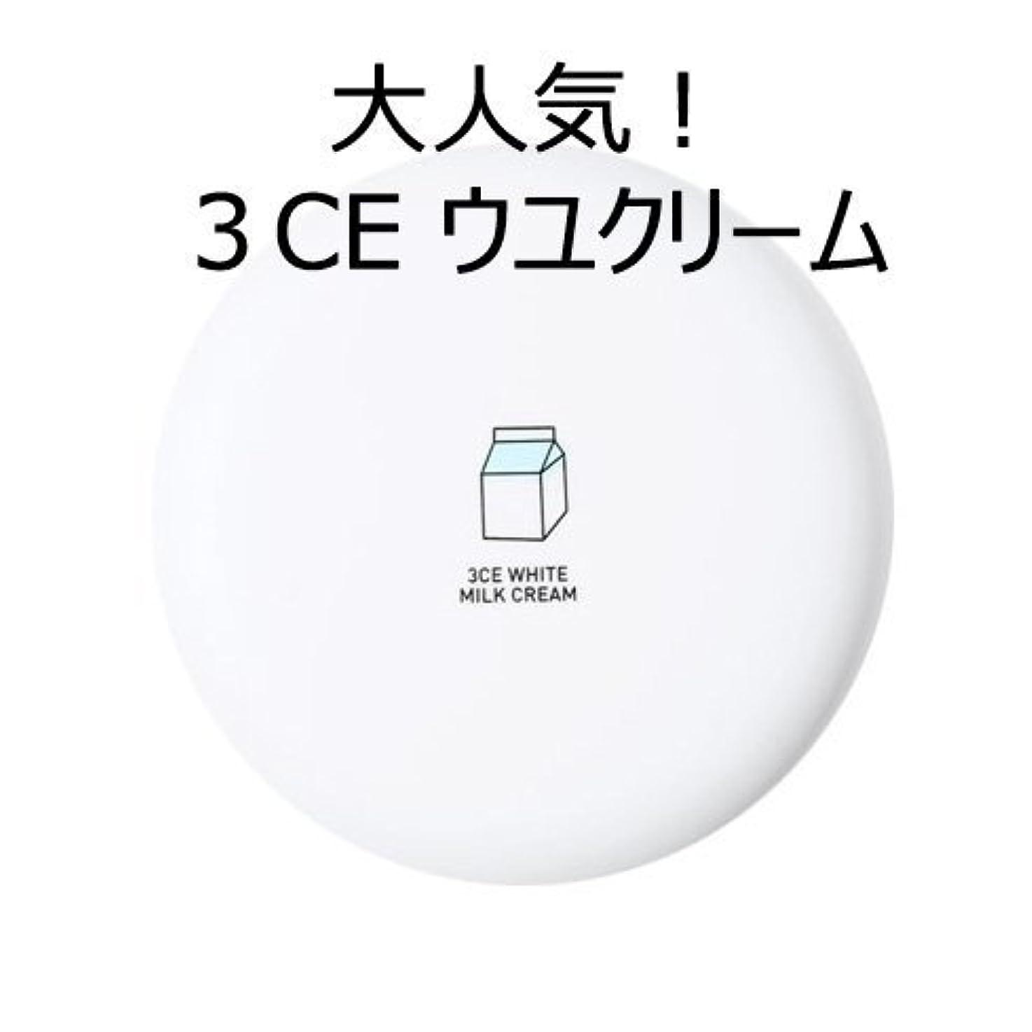 環境に優しい自動尊敬[3CE] [大人気!話題のウユクリーム] 3CE White Milk Cream [並行輸入品]