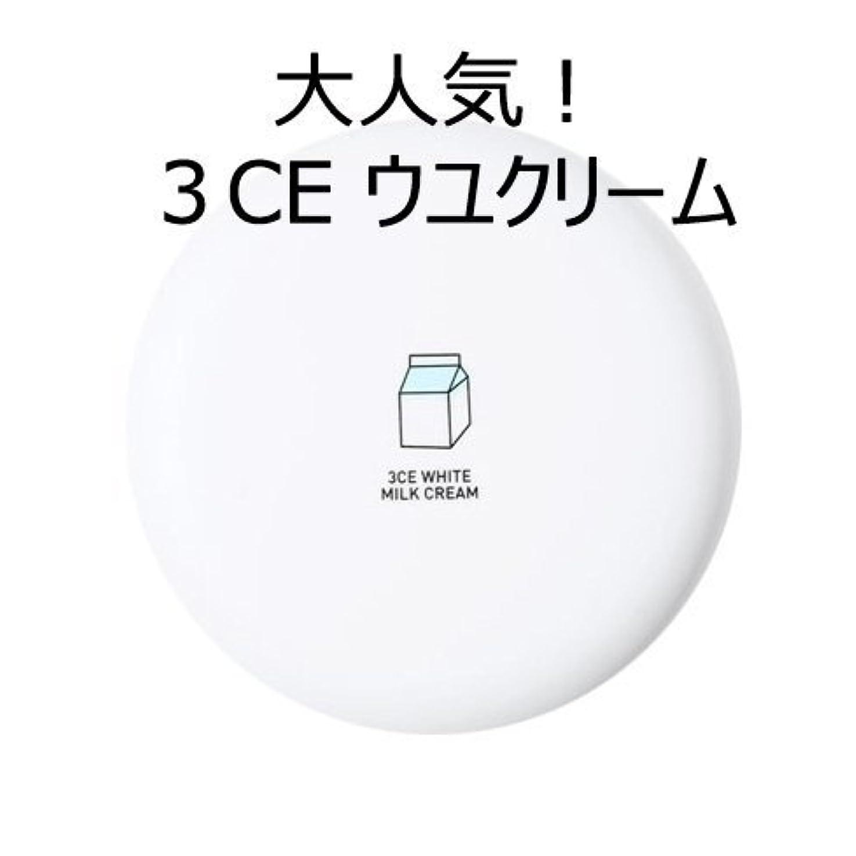 枕安全ドル[3CE] [大人気!話題のウユクリーム] 3CE White Milk Cream [並行輸入品]