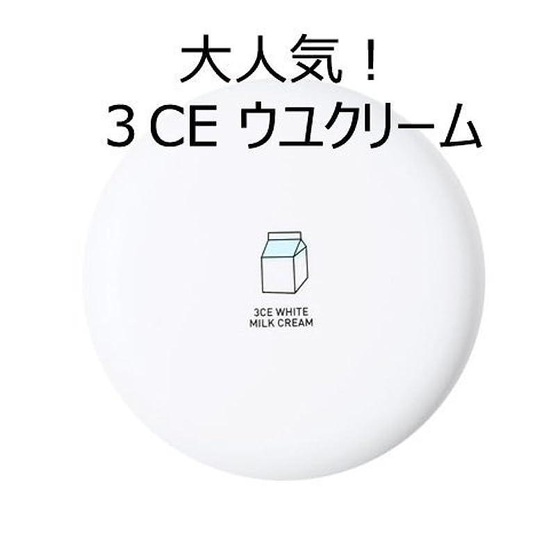 勃起落ち着いてうぬぼれた[3CE] [大人気!話題のウユクリーム] 3CE White Milk Cream [並行輸入品]