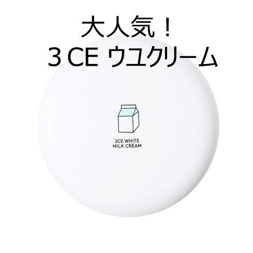 突撃平野精神[3CE] [大人気!話題のウユクリーム] 3CE White Milk Cream [並行輸入品]