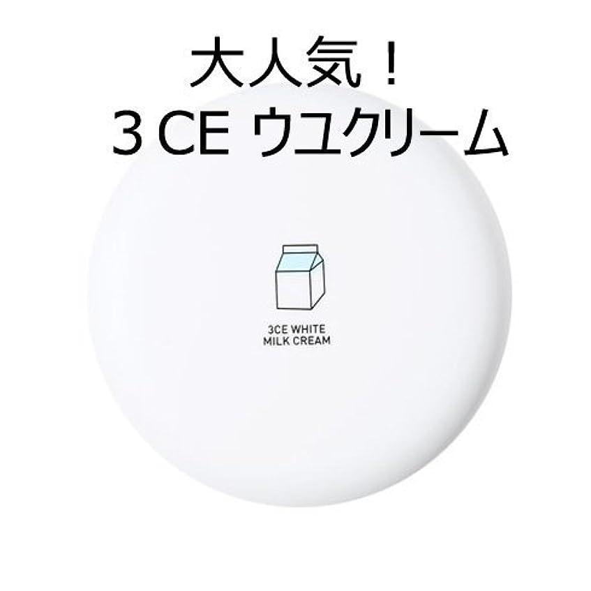 シリーズあまりにも無駄[3CE] [大人気!話題のウユクリーム] 3CE White Milk Cream [並行輸入品]
