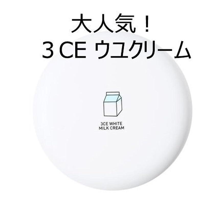 傷つけるピッチ過剰[3CE] [大人気!話題のウユクリーム] 3CE White Milk Cream [並行輸入品]