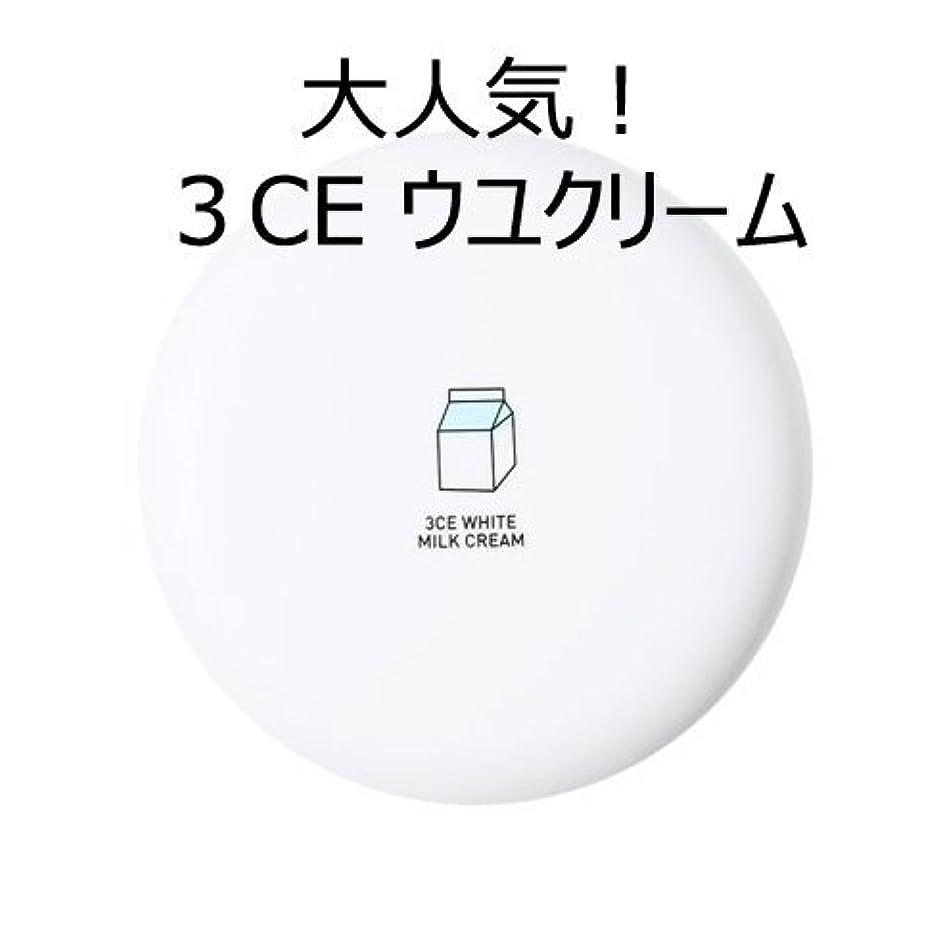 シーボード師匠移動[3CE] [大人気!話題のウユクリーム] 3CE White Milk Cream [並行輸入品]