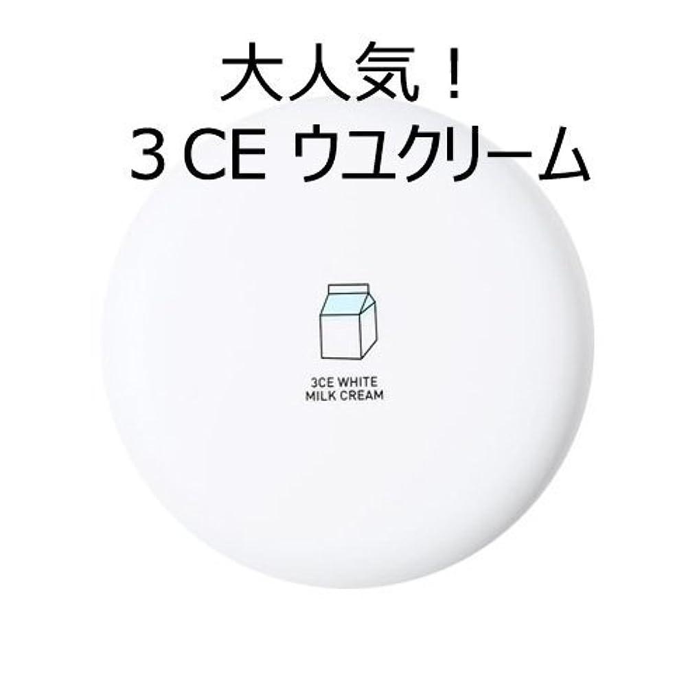 スペードくしゃみ運動する[3CE] [大人気!話題のウユクリーム] 3CE White Milk Cream [並行輸入品]