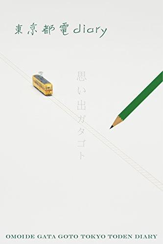 思い出ガタゴト 東京都電diary