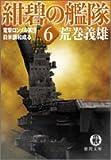 紺碧の艦隊〈6〉電撃ロンメル軍団・日米講和成る (徳間文庫)