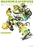 Putitakityu―藤崎竜イラスト集1990ー2006 (ジャンプコミックス)
