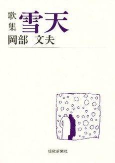雪天―歌集 (短歌新聞社文庫)
