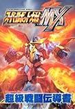 スーパーロボット大戦MX Megaton Fighting Plan超級戦闘伝導書―プレイステーション2版 (Vジャンプブックス―ゲームシリーズ)
