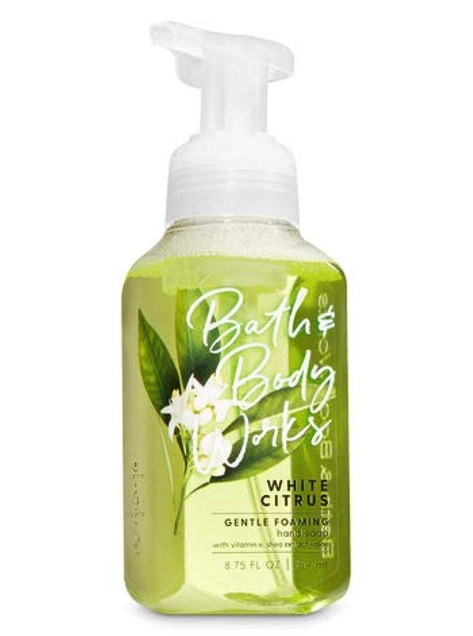 悪性メディア熱狂的なバス&ボディワークス ホワイトシトラス ジェントル フォーミング ハンドソープ White Citrus Gentle Foaming Hand Soap