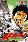 シュート!―熱き挑戦 (12) (講談社コミックス―Shonen magazine comics (2826巻))の詳細を見る