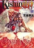 Kishin‐姫神 / 定金 伸治 のシリーズ情報を見る
