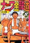 ナニワ金融道(8) (講談社漫画文庫)