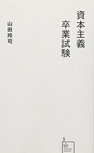 資本主義卒業試験 (星海社新書)の詳細を見る