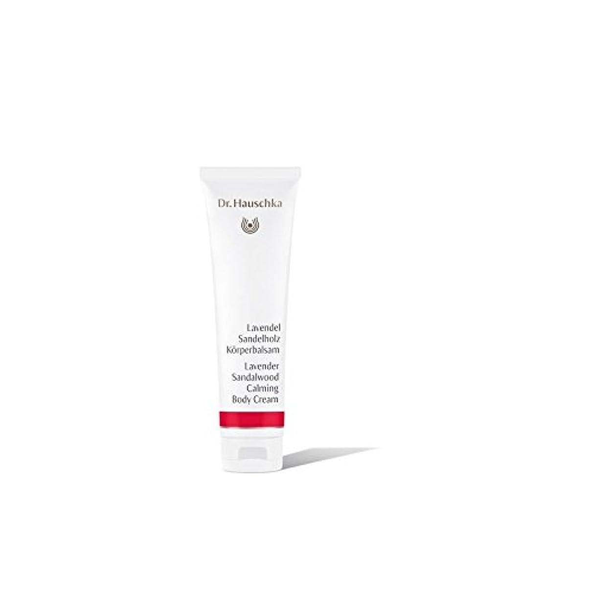 再生可能付与ミニハウシュカラベンダー白檀心を落ち着かせるボディクリーム(145ミリリットル) x4 - Dr. Hauschka Lavender Sandalwood Calming Body Cream (145ml) (Pack...