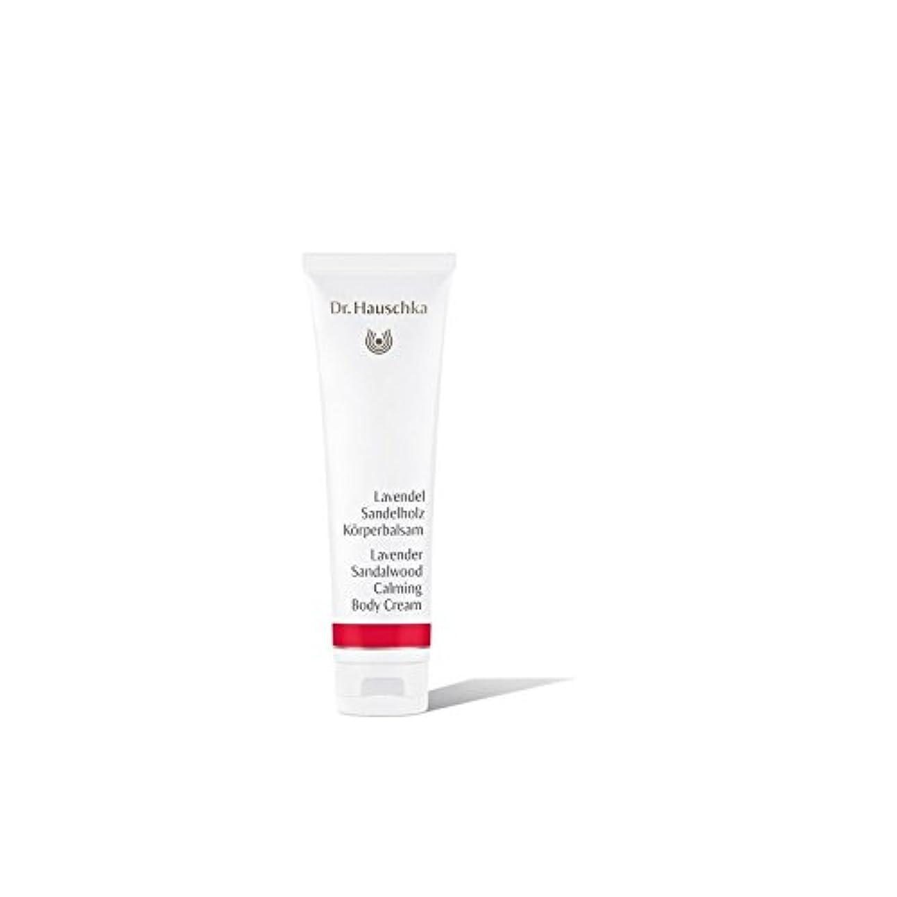 側面レーダー不規則性ハウシュカラベンダー白檀心を落ち着かせるボディクリーム(145ミリリットル) x2 - Dr. Hauschka Lavender Sandalwood Calming Body Cream (145ml) (Pack of 2) [並行輸入品]