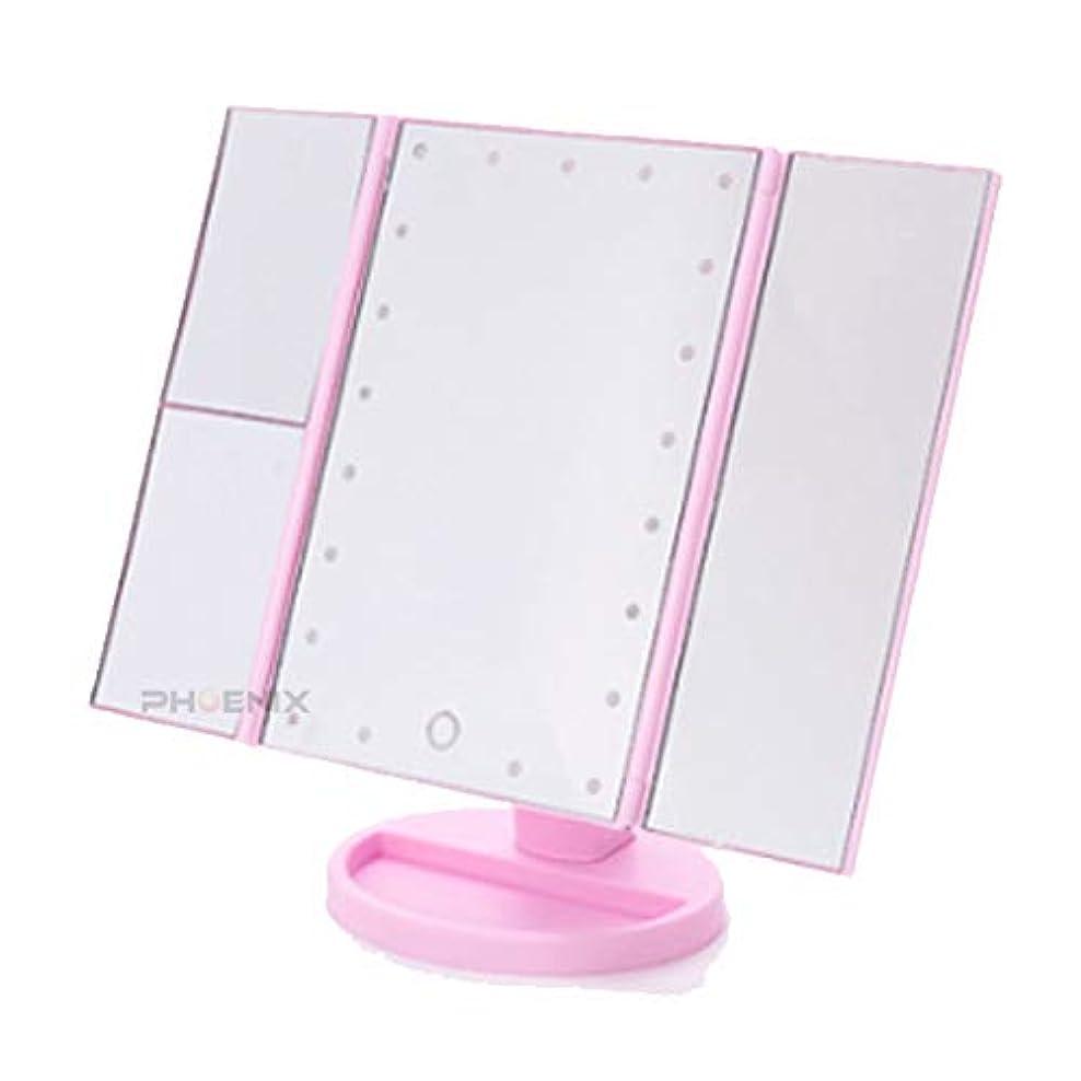 怒る素敵なオプショナル三面鏡 卓上ミラー LED ライト付き 拡大鏡 メイク 女優ミラー メイクミラー 折りたたみ おしゃれ スタンドタイプ 明るさ調節 角度調節 3カラー 三面鏡,ピンク