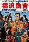 福沢諭吉 (小学館版学習まんが―少年少女人物日本の歴史)