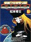 銀河鉄道999 (6) (ビッグコミックスゴールド)