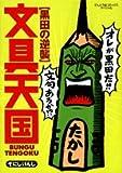 文具天国 黒田の逆襲 (てんとう虫コミックススペシャル)