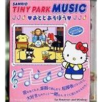 革命パック(タイニーパークミュージック+CD革命Virtual5)