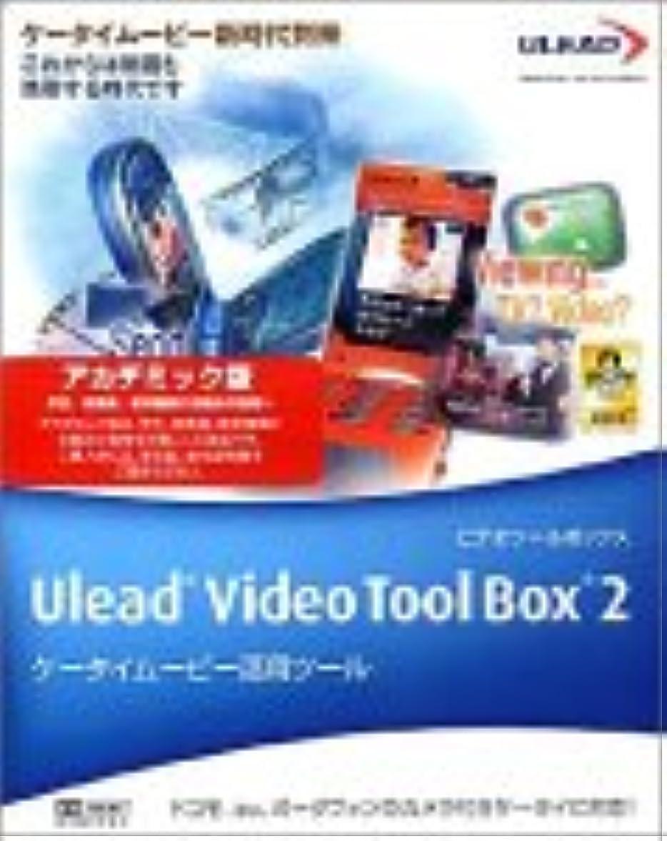 サージボトル水銀のUlead Video ToolBox 2.0 アカデミック版