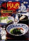 味いちもんめ 28 ヌカ漬けの巻 (ビッグコミックス)