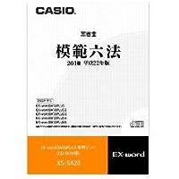 カシオ計算機 電子辞書用コンテンツ(CD版) 模範六法2010[平成22年版] XS-SA20