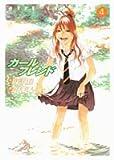 ガールフレンド 4 (ヤングジャンプコミックス)
