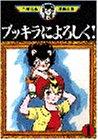 ブッキラによろしく!(1) (手塚治虫漫画全集)の詳細を見る