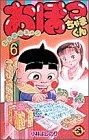 おぼっちゃまくん 6 (てんとう虫コミックス 1166)