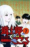 道士郎でござる 7 (少年サンデーコミックス)