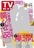 TVガイド関西版2014年9/5日号 表紙 関ジャニ∞