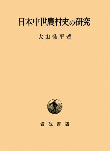 日本中世農村史の研究の詳細を見る