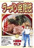 ラーメン発見伝 (9) (ビッグコミックス)