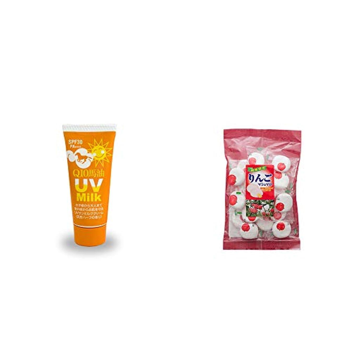 迷信遺棄されたパンダ[2点セット] 炭黒泉 Q10馬油 UVサンミルク[天然ハーブ](40g)?信州りんご100%使用 りんごマシュマロ(110g)