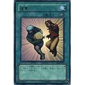 【遊戯王シングルカード】 《ビギナーズ・エディション1》 強奪 ウルトラレア be1-jp021