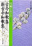 尾崎左永子の古今和歌集・新古今和歌集 (集英社文庫―わたしの古典)