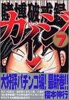 賭博破戒録カイジ 7 (ヤングマガジンコミックス)