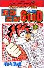 カンニンGOOD 第3巻―究極カンニング漫画 (てんとう虫コミックス)