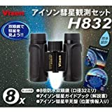 Vixen アイソン彗星観測セット H832 8倍 32mm 88896-2 ビクセン 天体観測 彗星 アイソン彗星 観測 双眼鏡