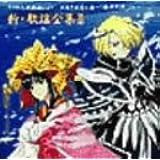 サクラ大戦歌謡ショウ 五周年記念公演~「海神別荘」より~新・歌謡全集III